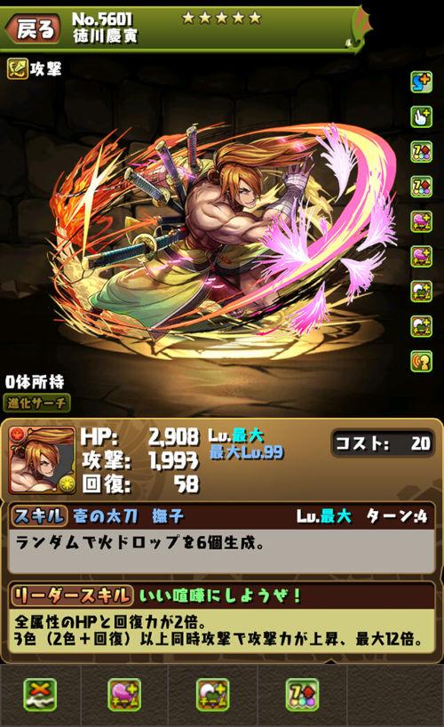 徳川慶寅のステータス画面