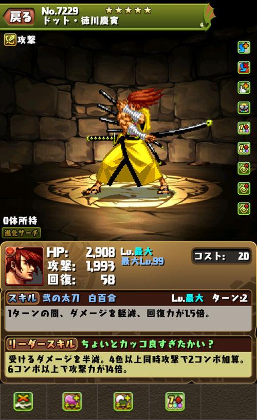 ドット・徳川慶寅のステータス画面