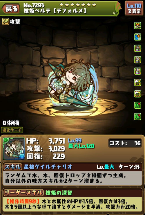 槍姫ベルテ2