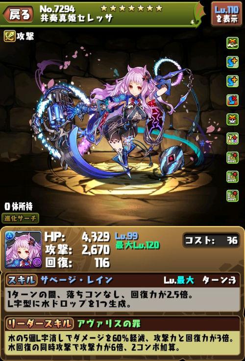 共奏真姫セレッサ1