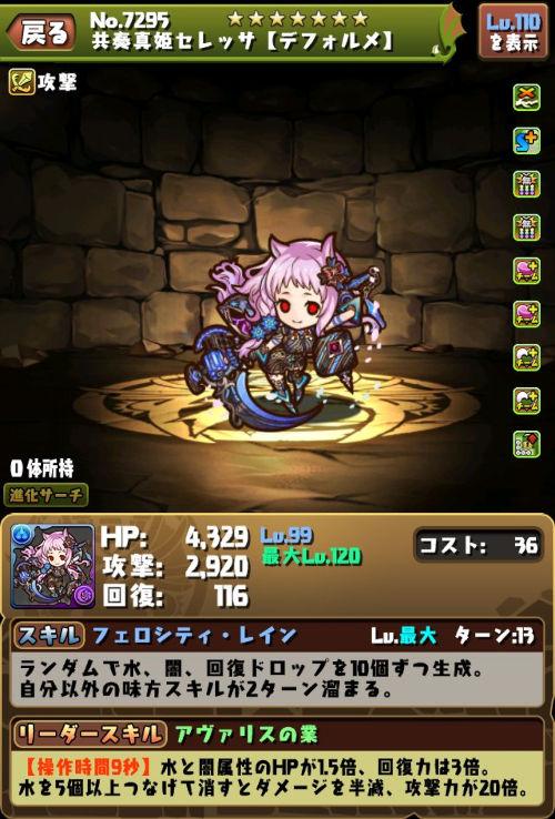 共奏真姫セレッサ2