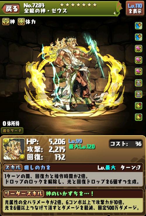 全能の神・ゼウス1