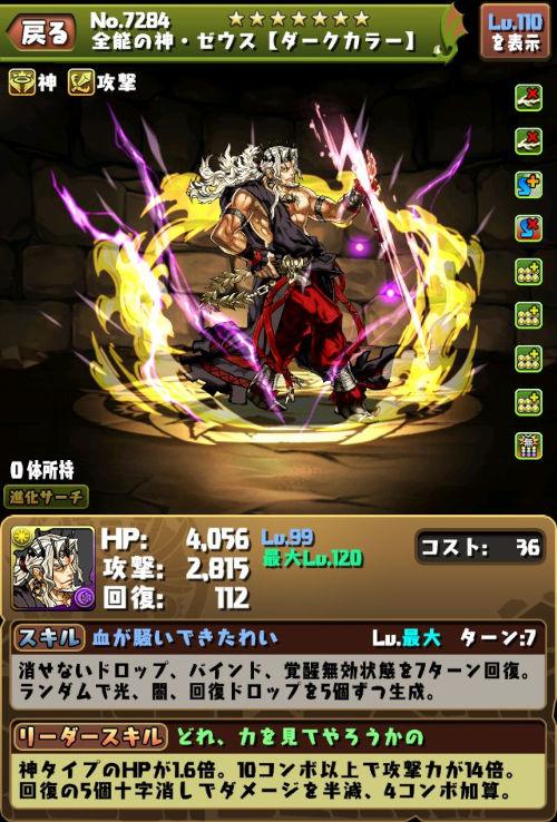 全能の神・ゼウス2