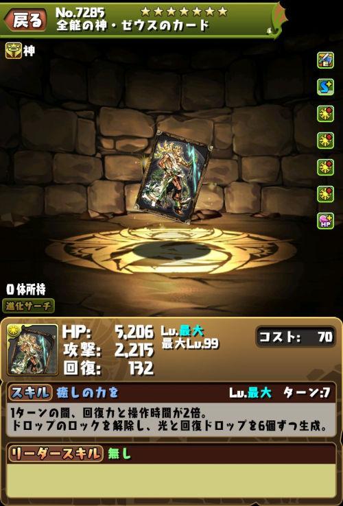 全能の神・ゼウス3