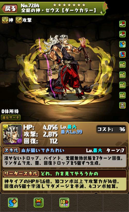 全能の神・ゼウス【ダークカラー】のステータス画面