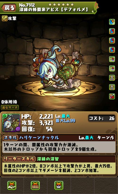 深緑の格闘家アピス【デフォルメ】のステータス画面
