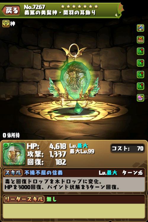 緑関羽武器のステータス画面