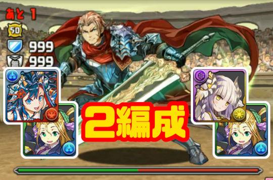 【動画】6月クエスト チャレンジ10(ガウェイン)をカリン×メイメイで攻略!魔瘴石の腕輪編成