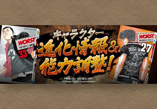 坊屋春道や林田恵などに新たなアシスト進化を追加!既存キャラの上方修正も 6月4日中に実装