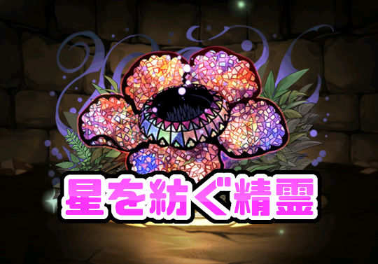 のっちとみずのんの星を紡ぐ精霊ガチャ⑤「ラフレシア来ちゃぁぁぁ!!!」