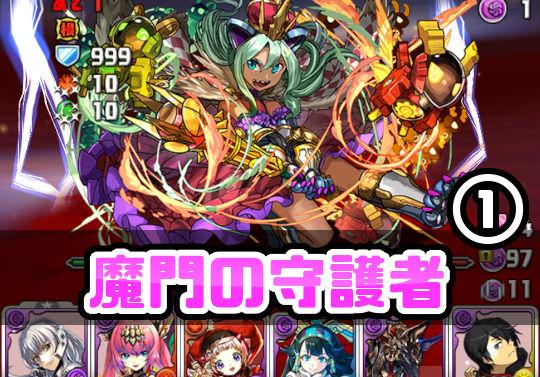 パズドラ女子が修羅の幻界1に挑戦 ~ランク980vs魔門の守護者①