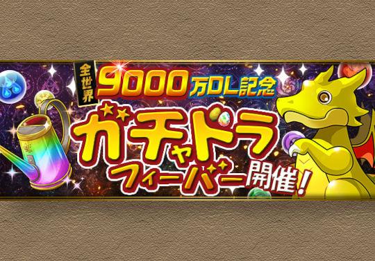 9000万DL記念ガチャドラフィーバー