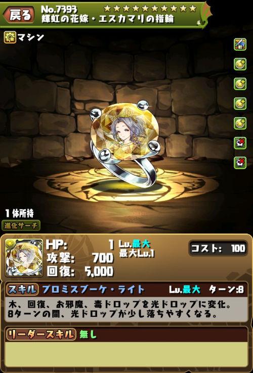 輝虹の花嫁・エスカマリ武器