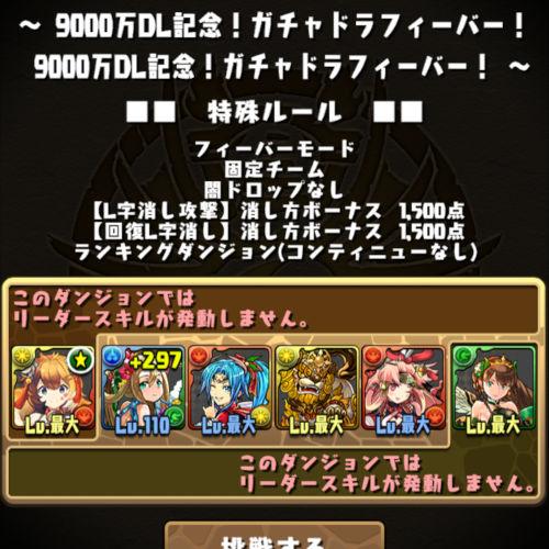 9000万DL記念ガチャドラフィーバーのチーム編成