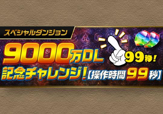 全世界9000万DL達成記念イベントに新たな4つのイベントを追加!「9000万DL記念チャレンジ!」など