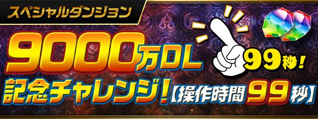スペシャルダンジョン「9000万DL記念チャレンジ!【操作時間99秒】」登場!
