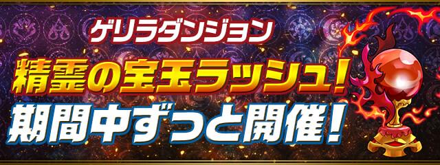 ゲリラダンジョン「精霊の宝玉ラッシュ!」が期間中ずっと開催!