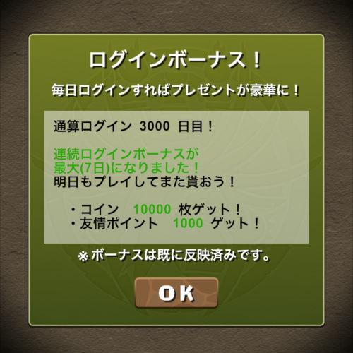 ログイン3000日達成