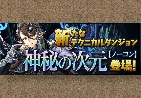 6月17日から新テクダン「神秘の次元【ノーコン】」が登場!初クリアで石85個ゲット 称号「妖精」チャレンジも開催