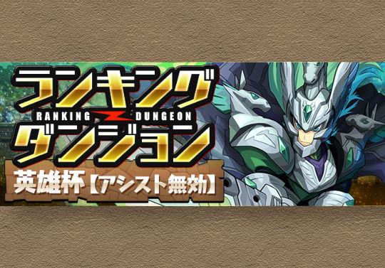 6月21日12時からランキングダンジョン「英雄杯【アシスト無効】」が登場!5%以内で王冠