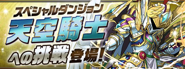 スペシャルダンジョン「天空騎士への挑戦」登場!