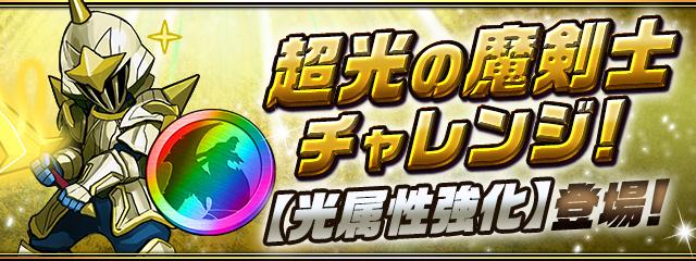 スペシャルダンジョン 「超光の魔剣士チャレンジ!【光属性強化】」登場!
