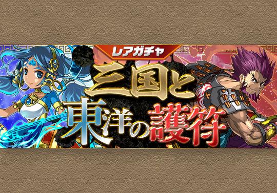 6月25日12時から新カーニバル「三国と東洋の護符」が開催!