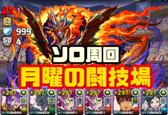 【動画】月曜の闘技場を超転生ロキ×イナでソロ周回!