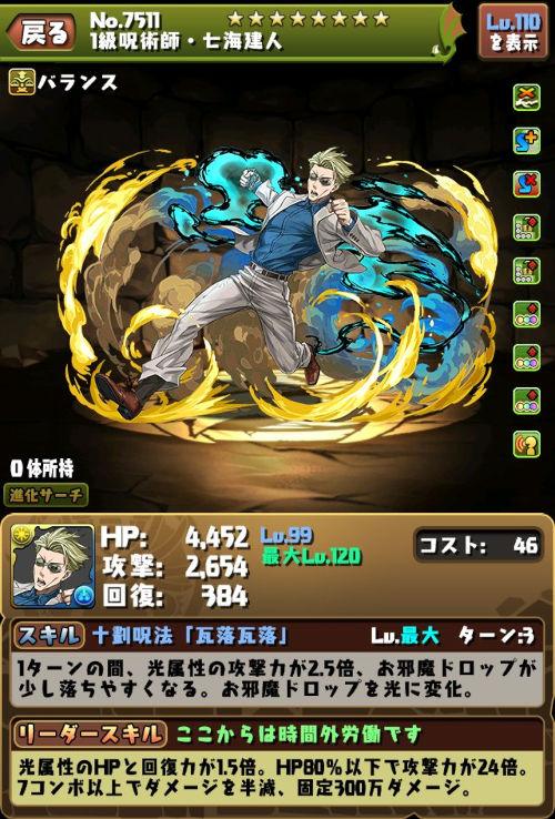 1級呪術師・七海建人のステータス画面