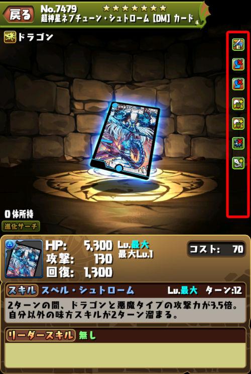 超神星ネプチューン・シュトローム【DM】カードのステータス画面