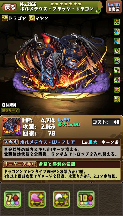 ボルメテウス・ブラック・ドラゴンのステータス画面
