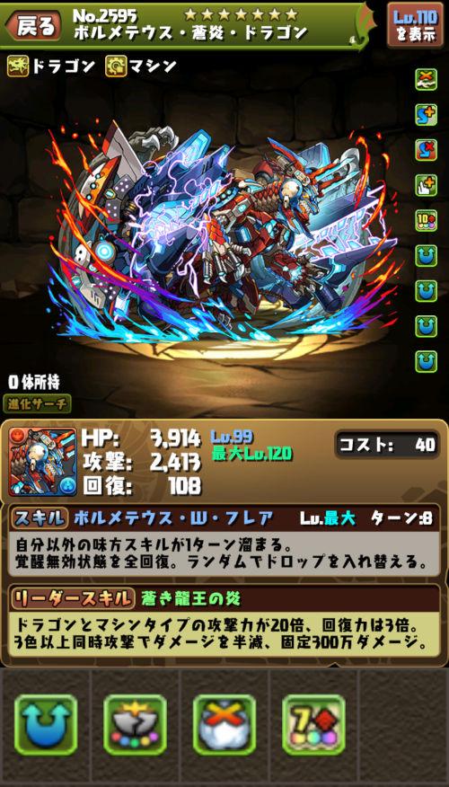 ボルメテウス・蒼炎・ドラゴンのステータス画面