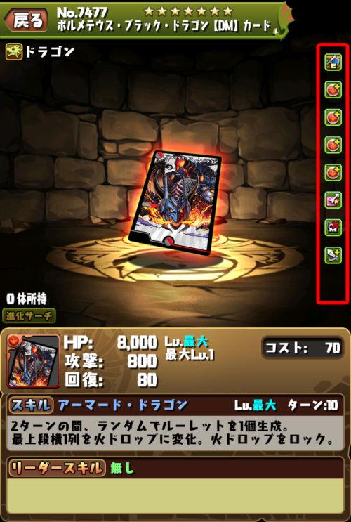 ボルメテウス・ブラック・ドラゴン【DM】カードのステータス画面