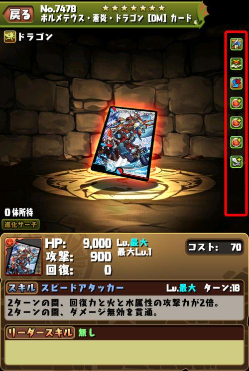 ボルメテウス・蒼炎・ドラゴン【DM】カードのステータス画面