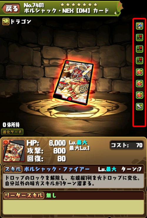 ボルシャック・NEX【DM】カードのステータス画面