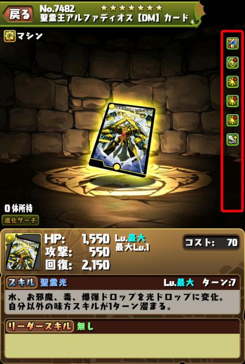 聖霊王アルファディオス【DM】カードのステータス画面