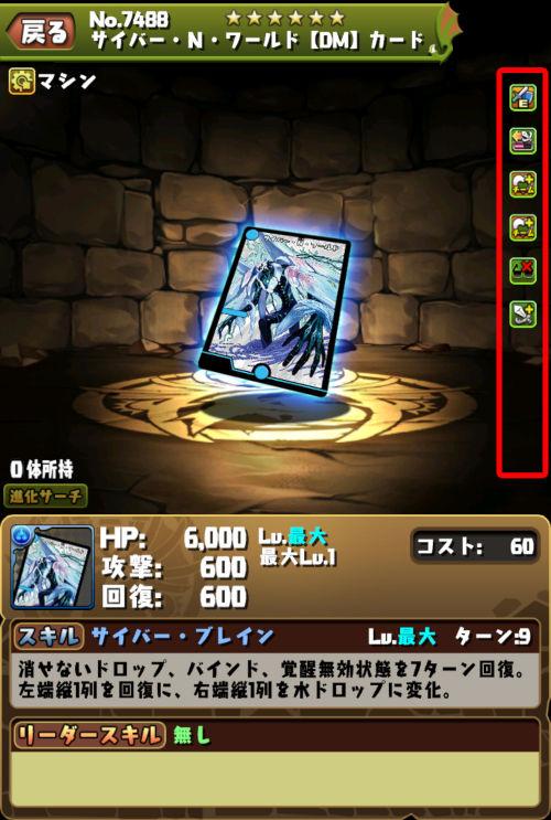 サイバー・N・ワールド【DM】カードのステータス画面