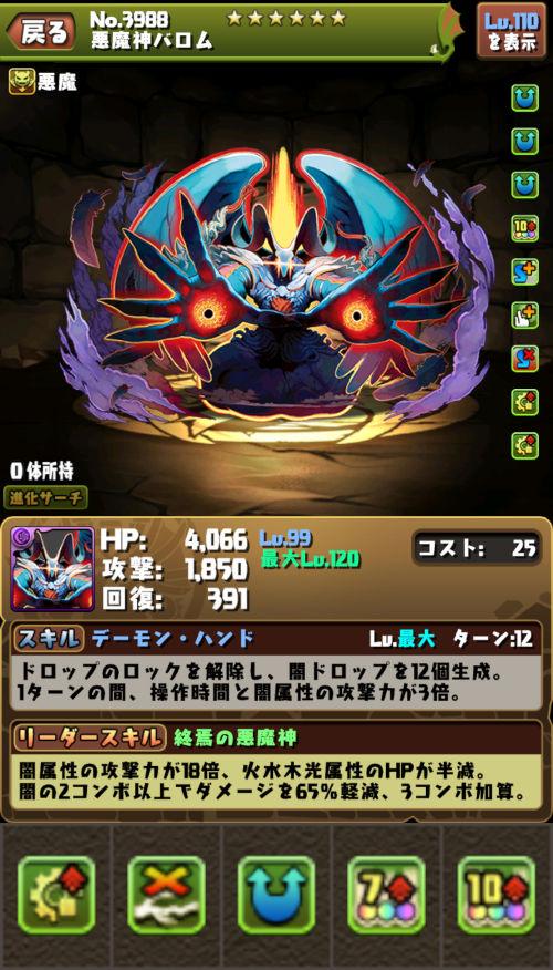 悪魔神バロムのステータス画面