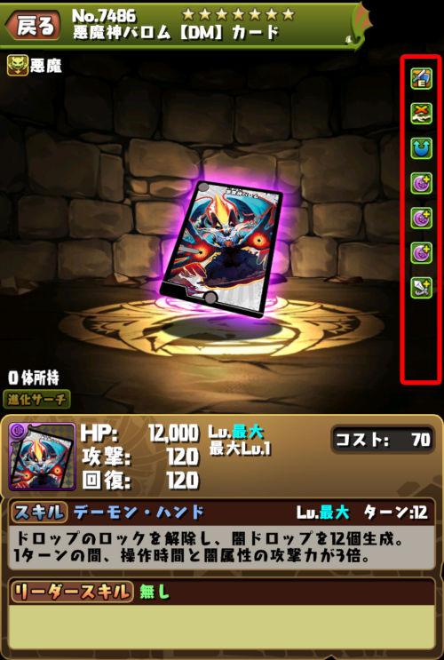 悪魔神バロム【DM】カードのステータス画面