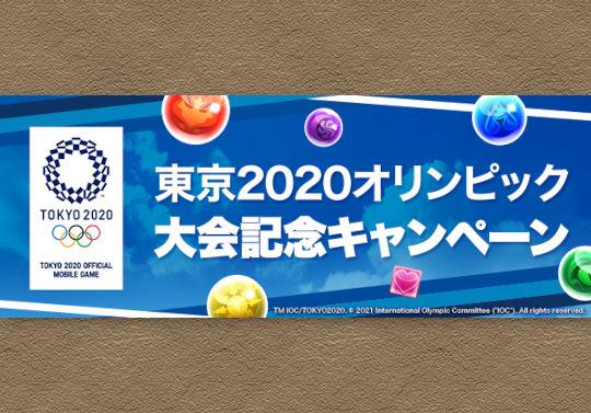 東京2020オリンピック大会記念キャンペーンを実施!メダル獲得数に応じて魔法石を配布