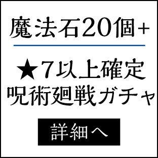 ★7以上確定 呪術廻戦ガチャ