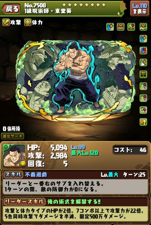 1級呪術師・東堂葵のステータス画面