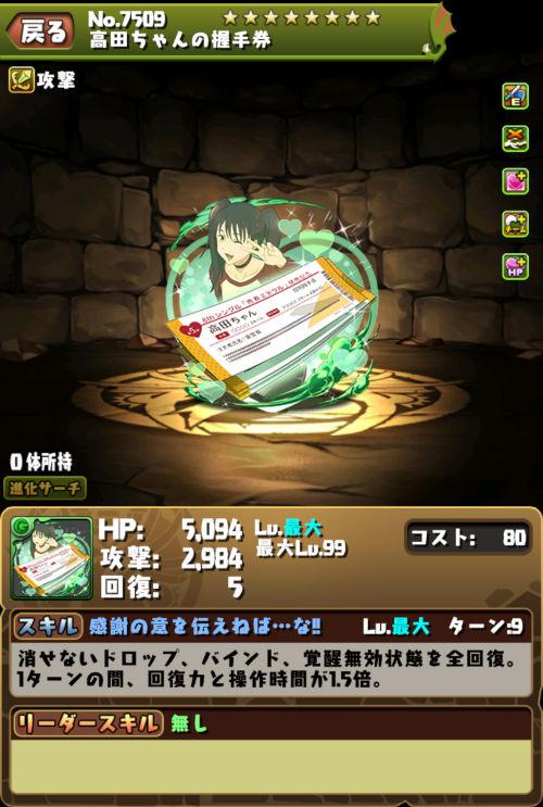 高田ちゃんの握手券のステータス画面