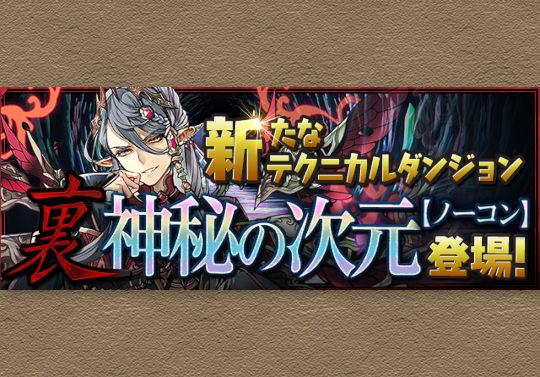 8月19日12時から「裏・神秘の次元【ノーコン】」が登場!妖精チャレンジも実施