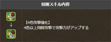 覚醒スキル「4色攻撃強化」のアイコン画像を変更します。