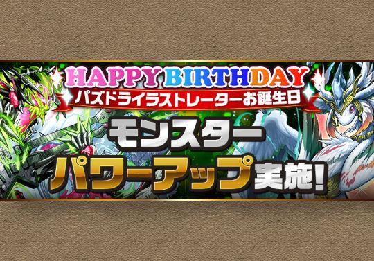 村瀬さん誕生日記念でロノウェ&ケツァルコアトルがパワーアップ!8月25日メンテ後に実装