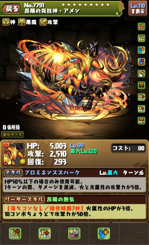 昂陽の炎柱神・アメンのステータス画面