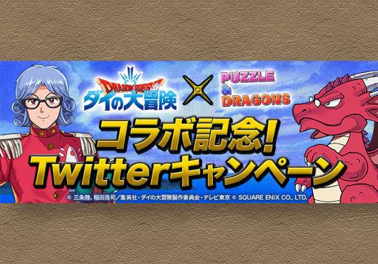 ダイの大冒険コラボ記念Twitterキャンペーンを実施!いいね数に応じて★7以上確定ガチャなど配布