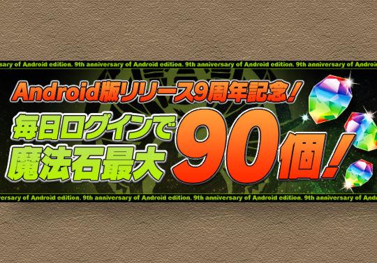 Android版リリース9周年記念で最大魔法石90個配布!黒メダル付き記念セットも販売