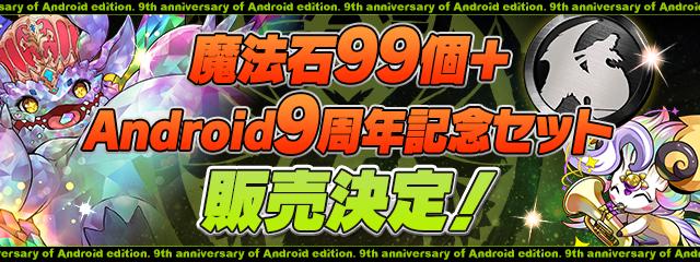 「魔法石99個+Android9周年記念セット」販売決定!